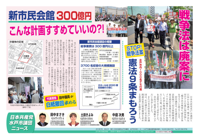 news201507omote