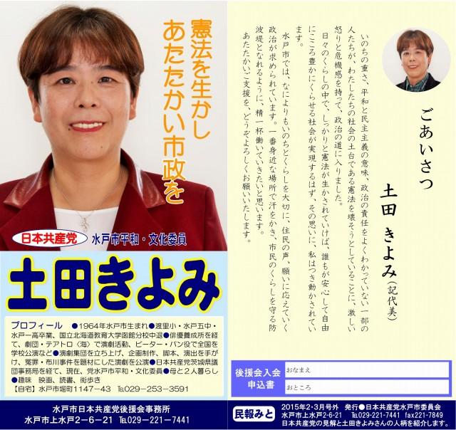 tsuchida2015-1