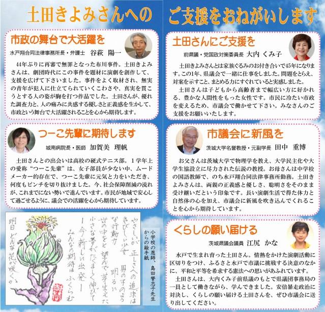 tsuchida2015-2