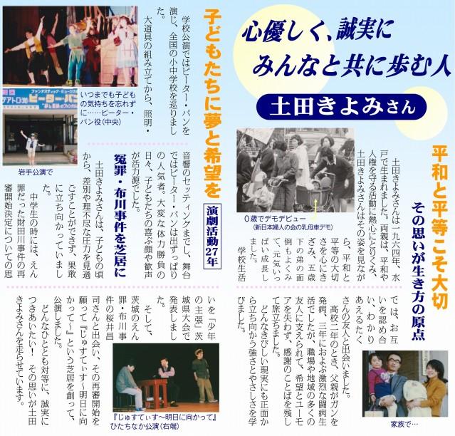 tsuchida2015-4