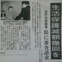 水戸生活と健康を守る会が県に対して行った生活保護引き下げの不服審査請求を報道する茨城新聞(9月26日付)