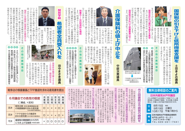 news201507ura
