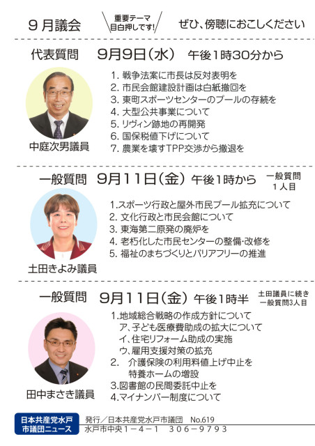 20150907news